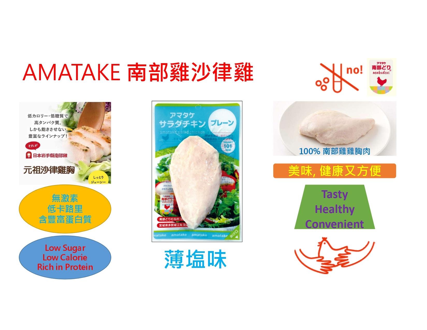 南部雞沙律雞 店鋪 CATALOG (29-08-20)_page-0003