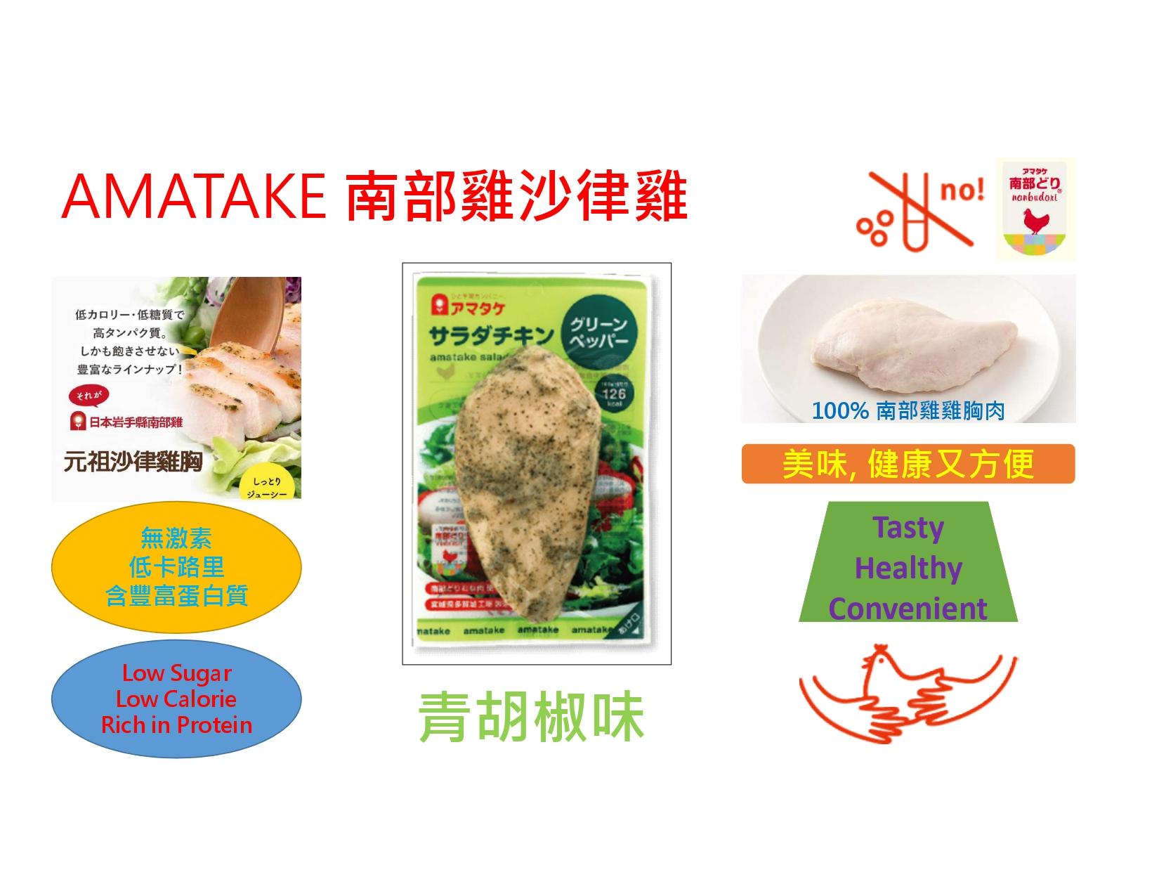南部雞沙律雞 店鋪 CATALOG (29-08-20)_page-0004