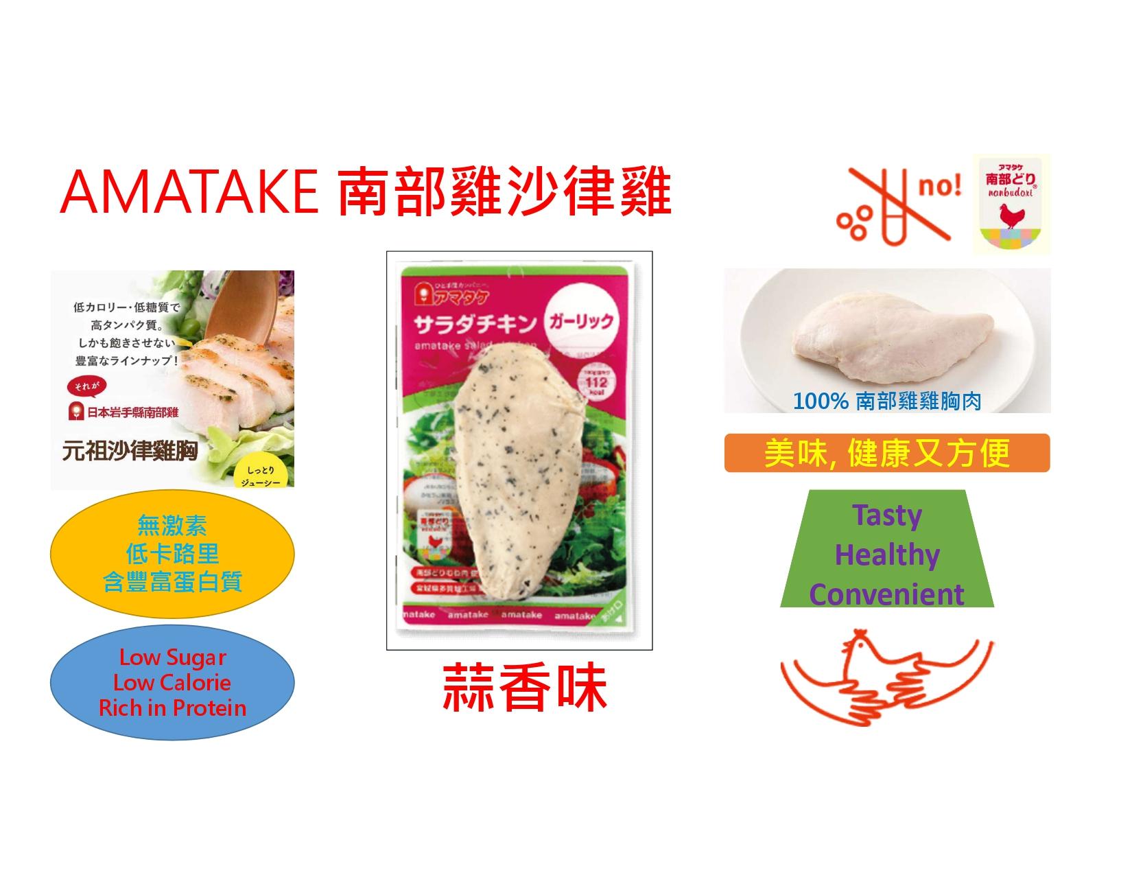 南部雞沙律雞 店鋪 CATALOG (29-08-20)_page-0006