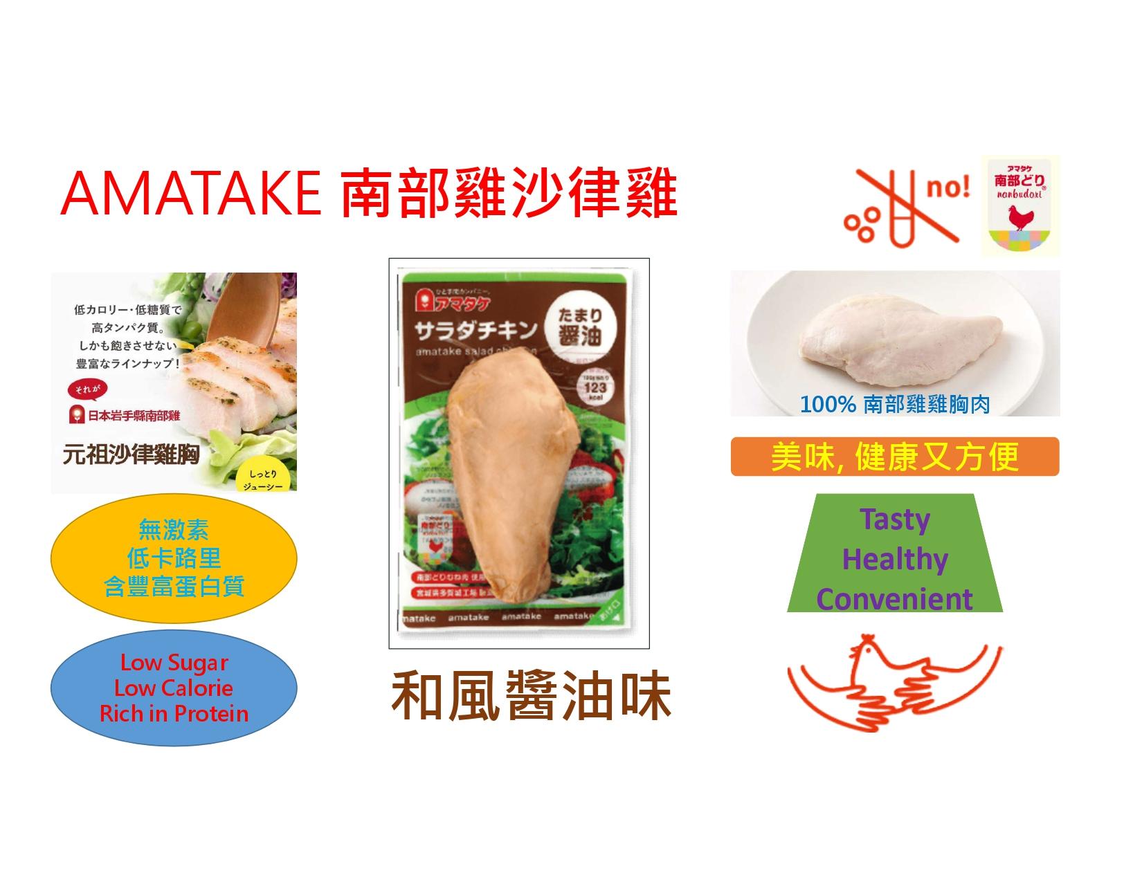 南部雞沙律雞 店鋪 CATALOG (29-08-20)_page-0007